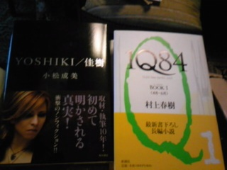 1Q84とYOSHIKI/佳樹