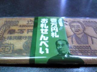 壱万円札お札せんべい
